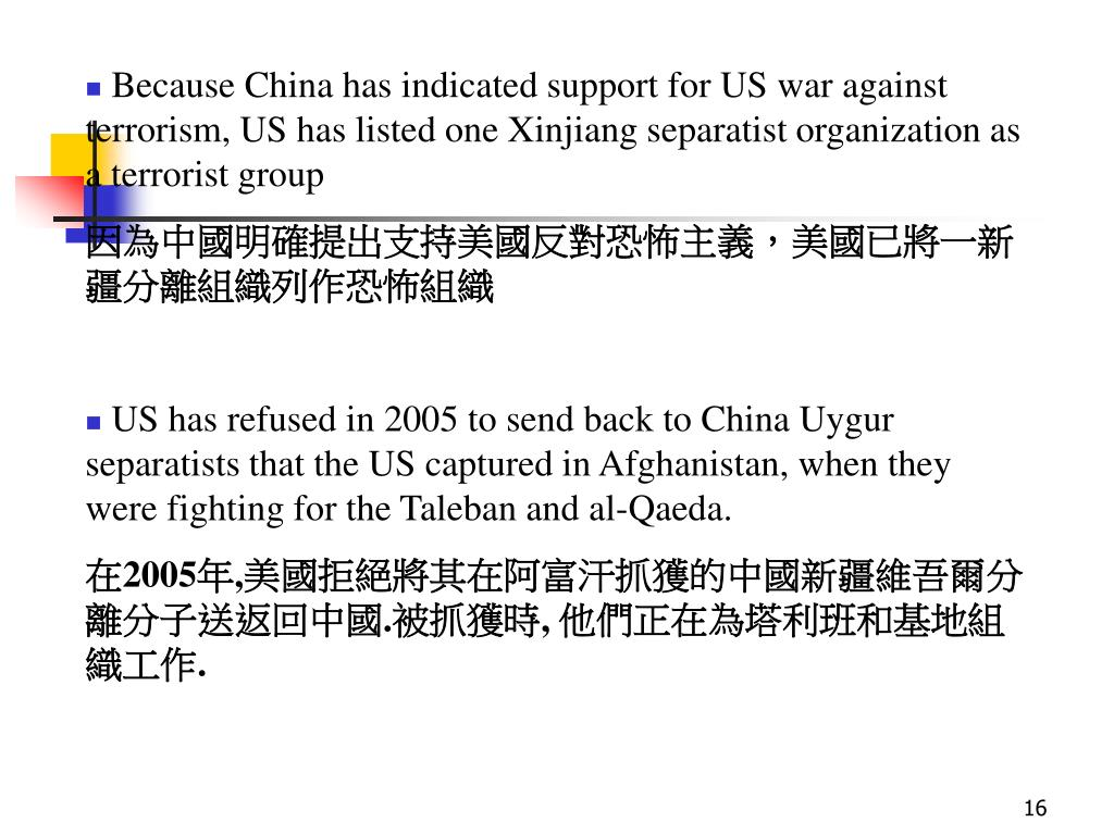 Because China has indicated support for US war against terrorism, US has listed one Xinjiang separatist organization as a terrorist group