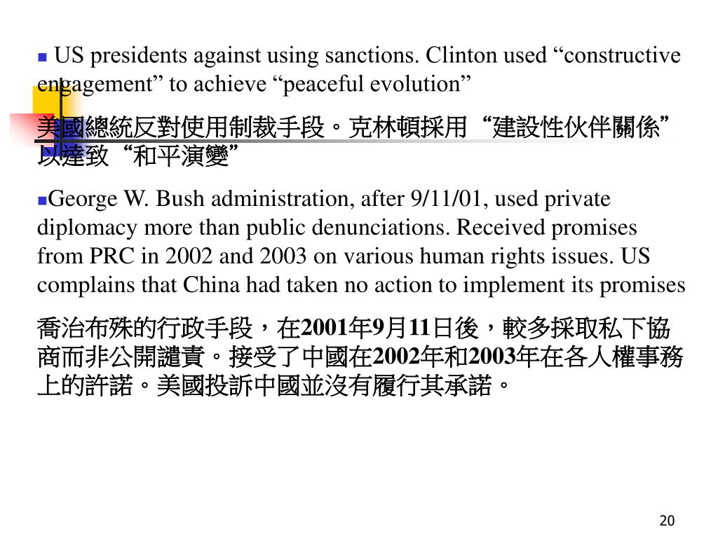 """US presidents against using sanctions. Clinton used """"constructive engagement"""" to achieve """"peaceful evolution"""""""