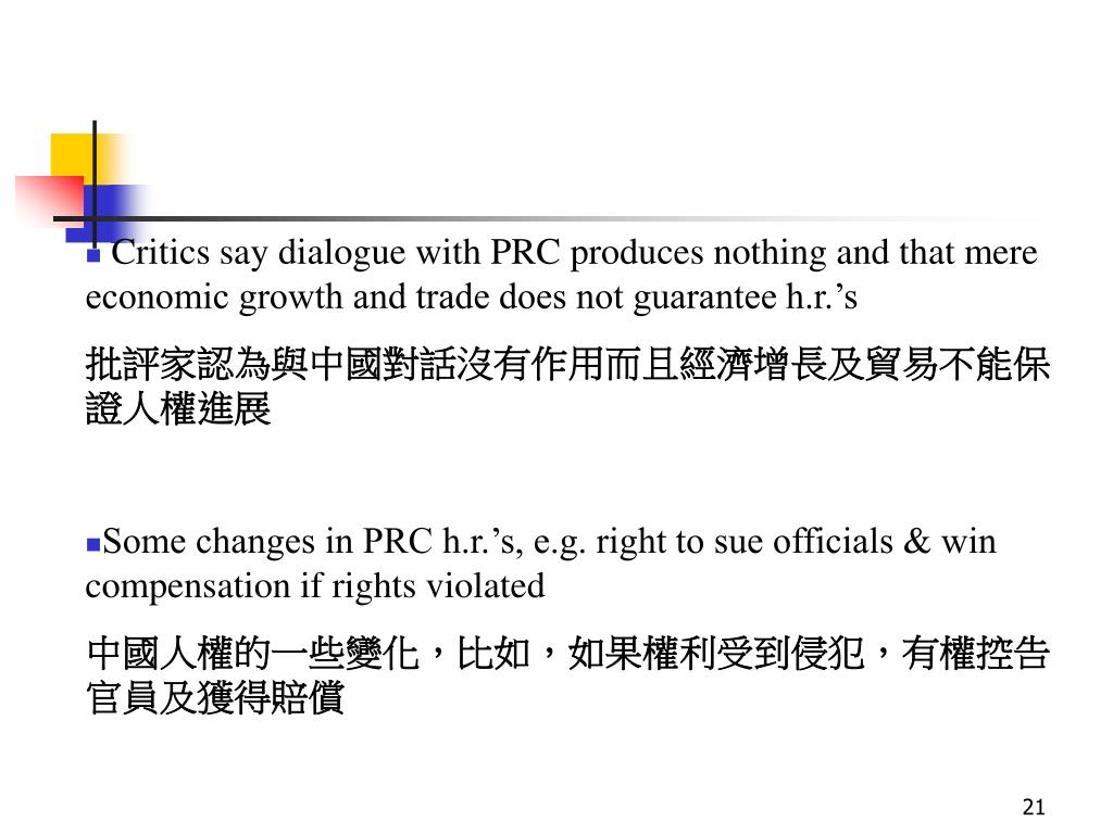 Critics say dialogue with PRC produces nothing and that mere economic growth and trade does not guarantee h.r.'s