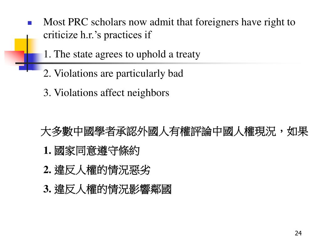 Most PRC scholars now admit that foreigners have right to criticize h.r.'s practices if
