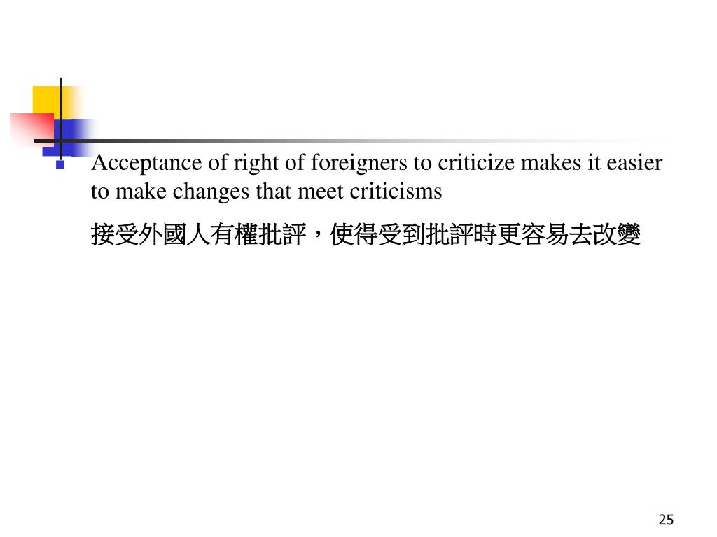 Acceptance of right of foreigners to criticize makes it easier to make changes that meet criticisms