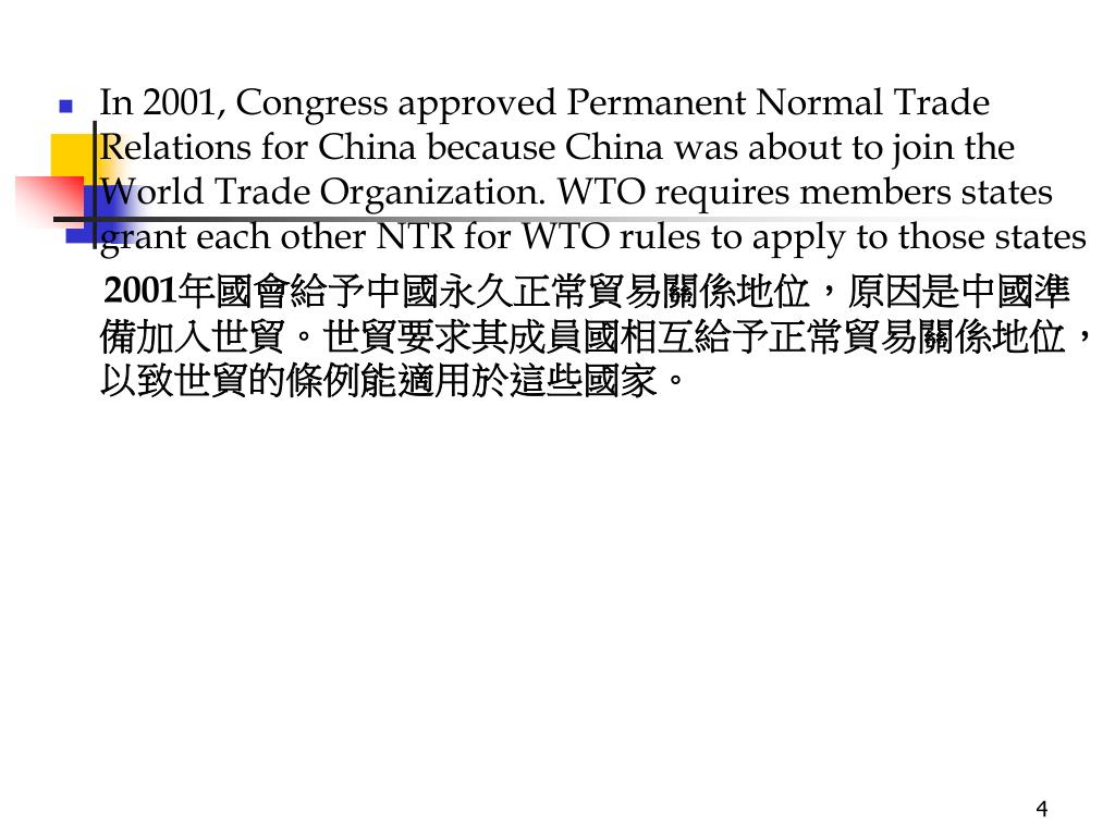In 2001, Congress approved Permanent Normal Trade Relations for China because China was about to join the World Trade Organization. WTO requires members states grant each other NTR for WTO rules to apply to those states