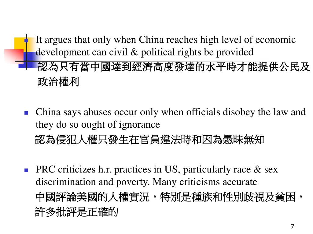 It argues that only when China reaches high level of economic development can civil & political rights be provided
