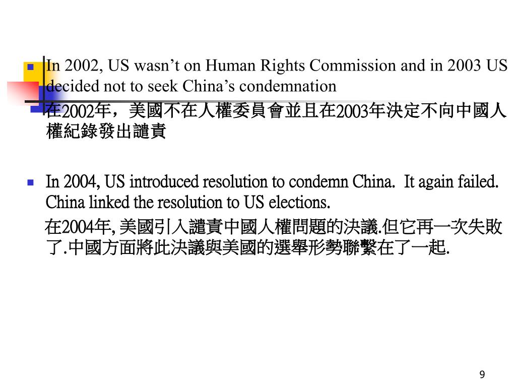 In 2002, US wasn't on Human Rights Commission and in 2003 US decided not to seek China's condemnation