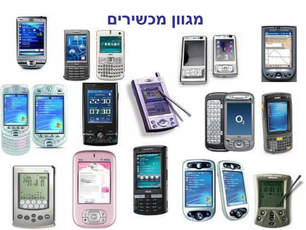 מגוון מכשירים