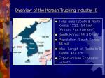 overview of the korean trucking industry i