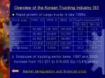 overview of the korean trucking industry iii