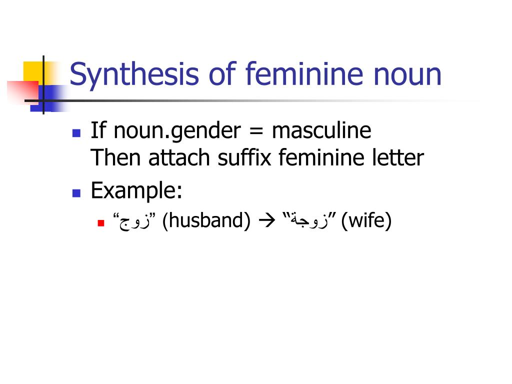 Synthesis of feminine noun