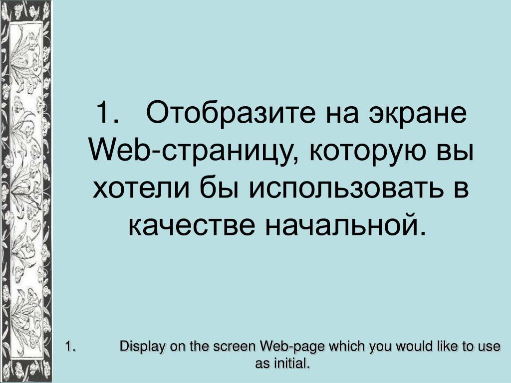 1.Отобразите на экране