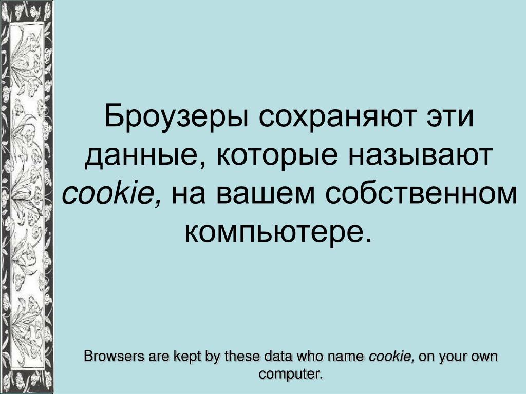 Броузеры сохраняют эти данные, которые называют