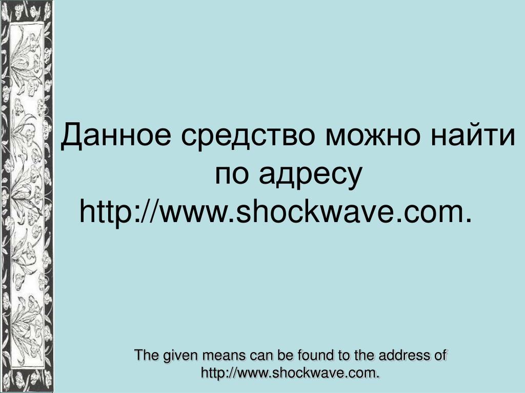 Данное средство можно найти по адресу