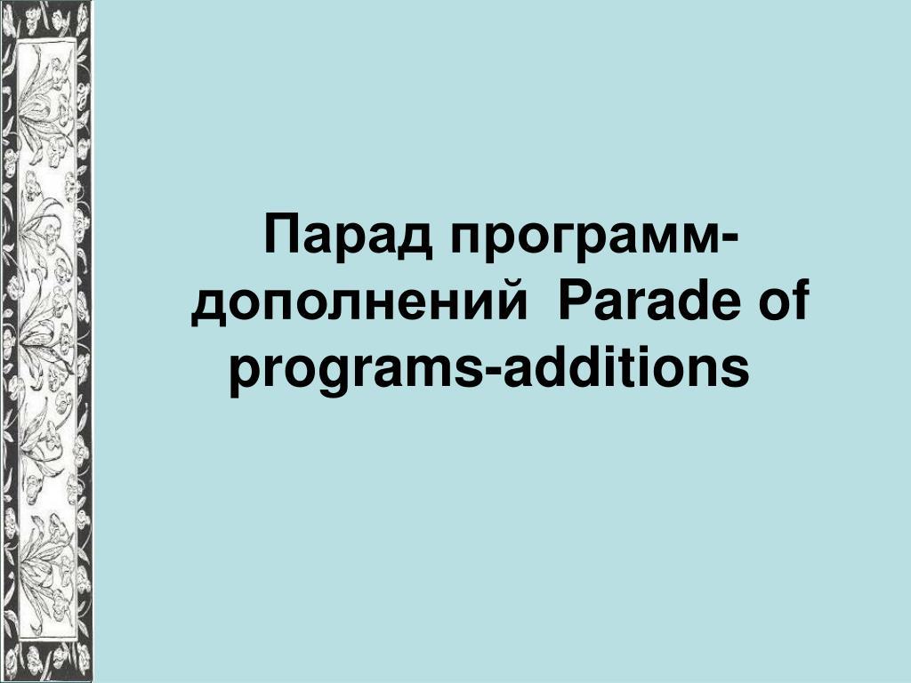 Парад программ-дополнений