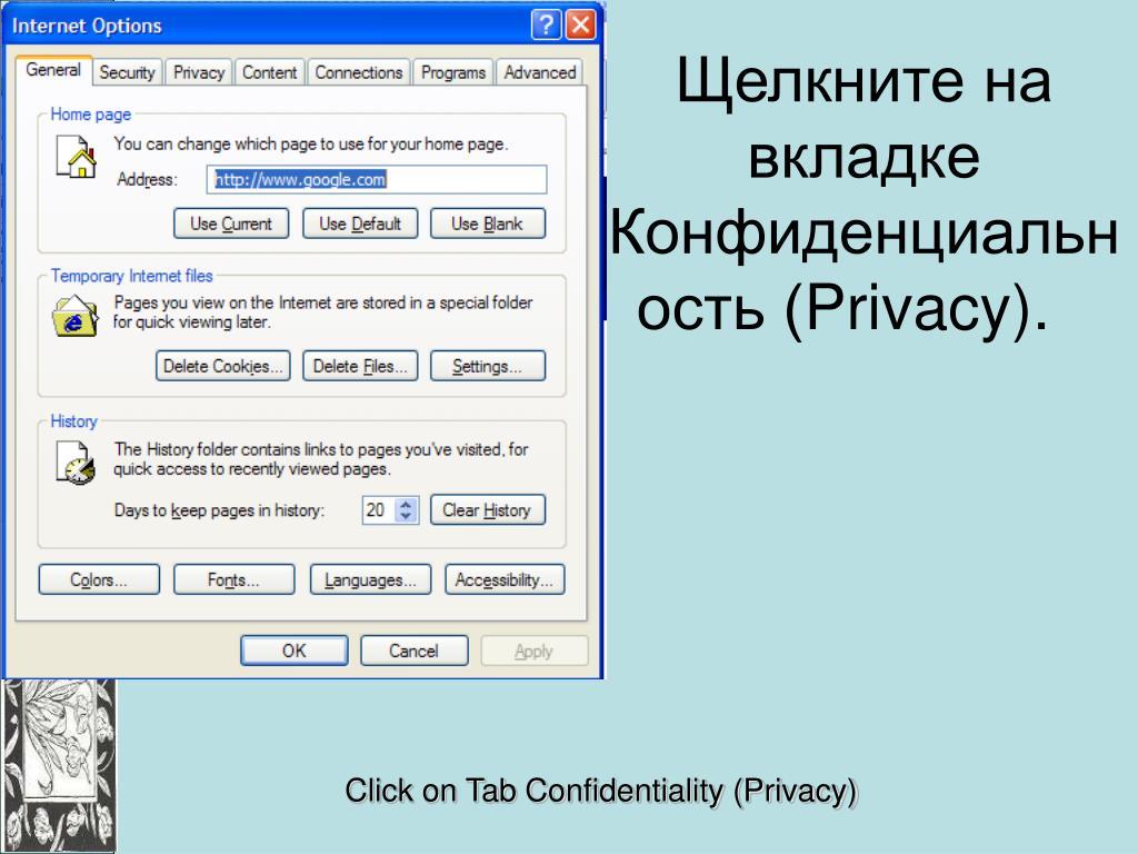Щелкните на вкладке Конфиденциальность (