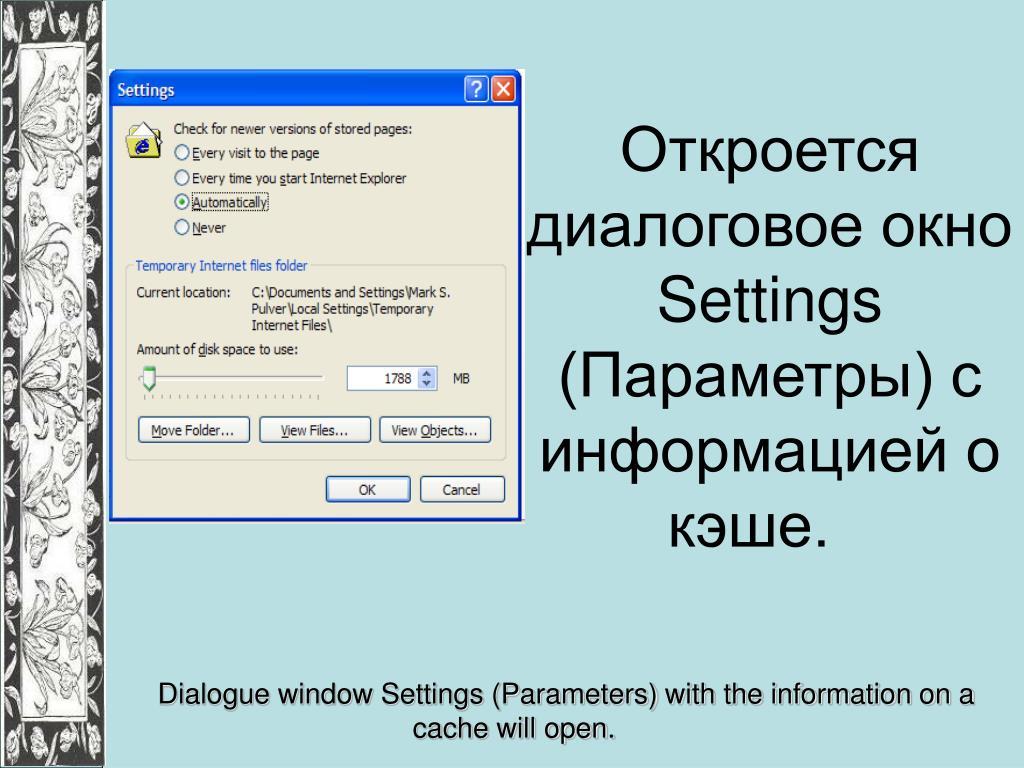 Откроется диалоговое окно