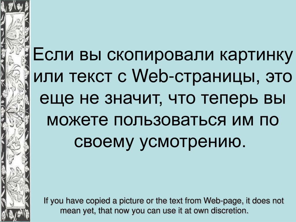 Если вы скопировали картинку или текст с