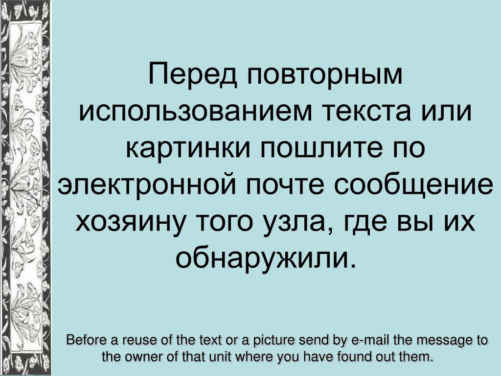 Перед повторным использованием текста или картинки пошлите по электронной почте сообщение хозяину того узла, где вы их обнаружили.