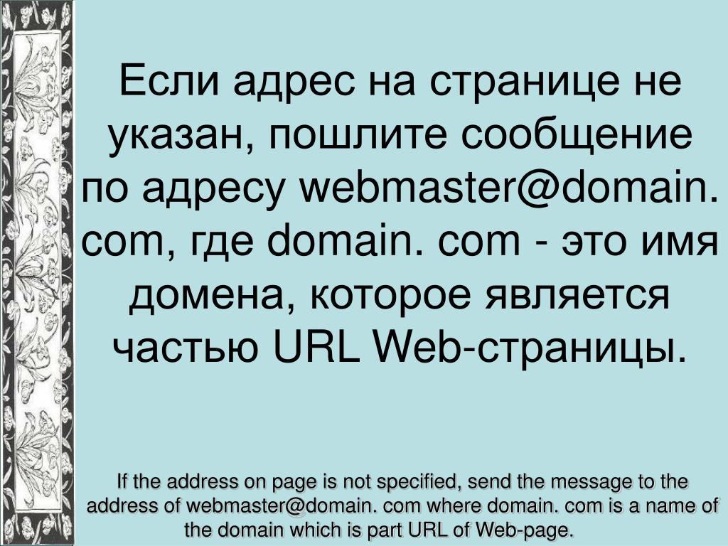Если адрес на странице не указан, пошлите сообщение по адресу