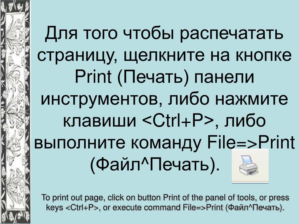 Для того чтобы распечатать страницу, щелкните на кнопке