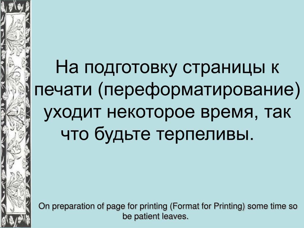 На подготовку страницы к печати (переформатирование) уходит некоторое время, так что будьте терпеливы.