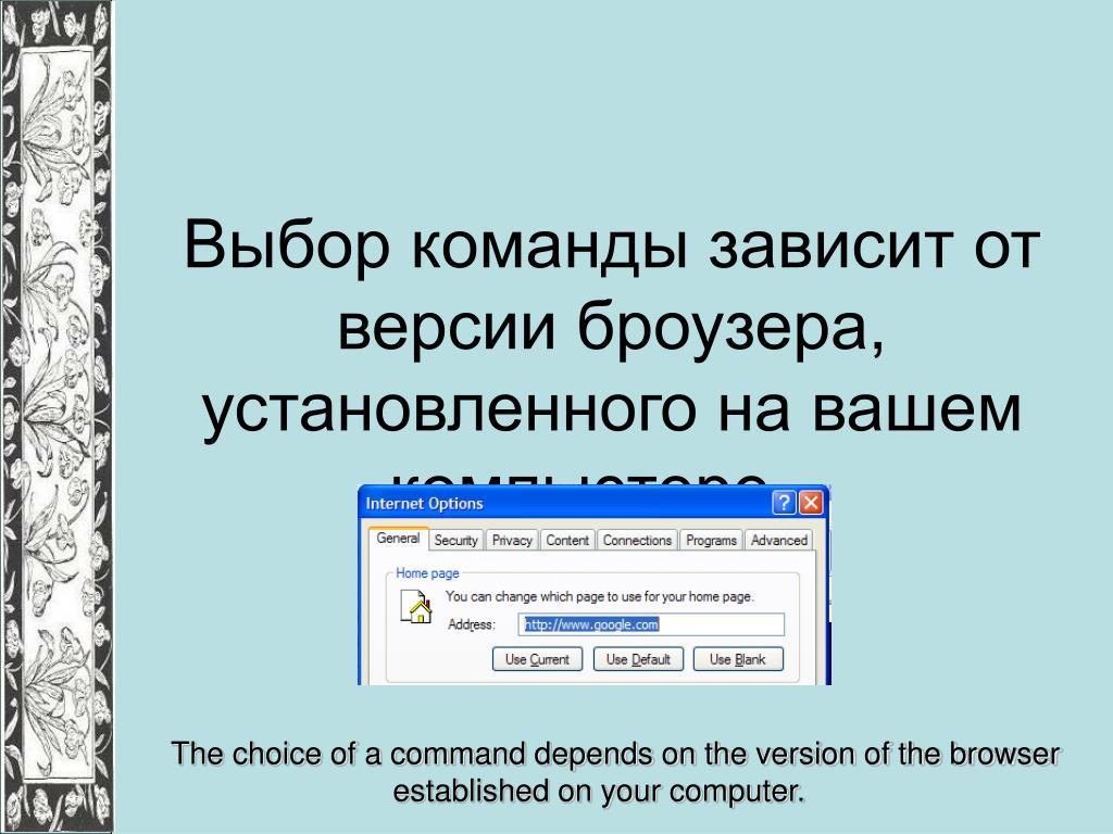 Выбор команды зависит от версии броузера, установленного на вашем компьютере.