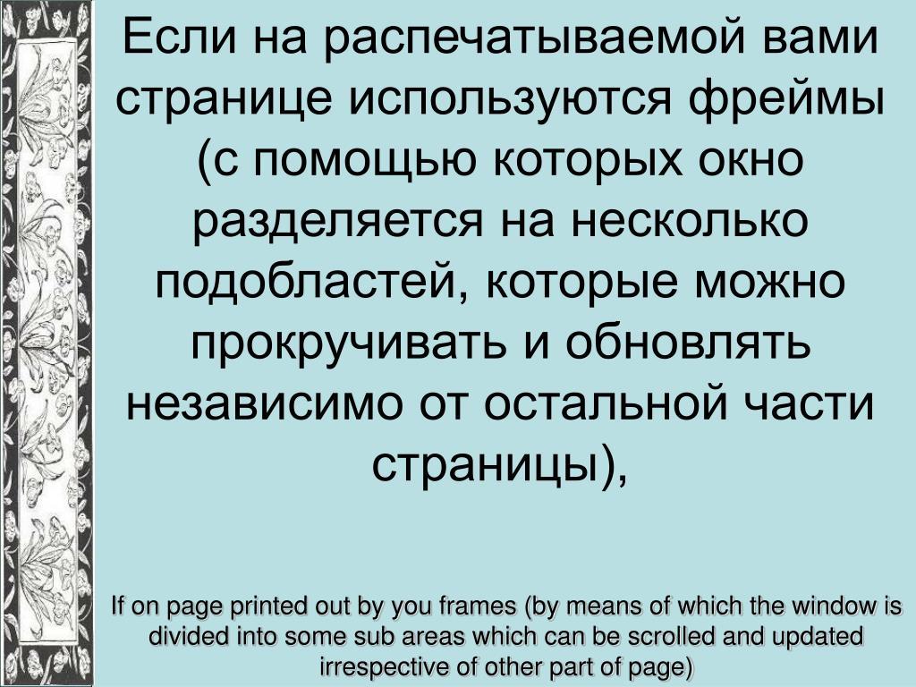 Если на распечатываемой вами странице используются фреймы (с помощью которых окно разделяется на несколько подобластей, которые можно прокручивать и обновлять независимо от остальной части страницы),