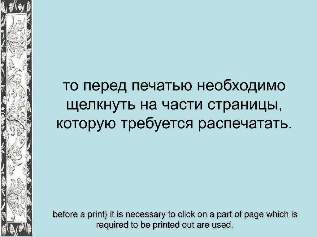 то перед печатью необходимо щелкнуть на части страницы, которую требуется распечатать.