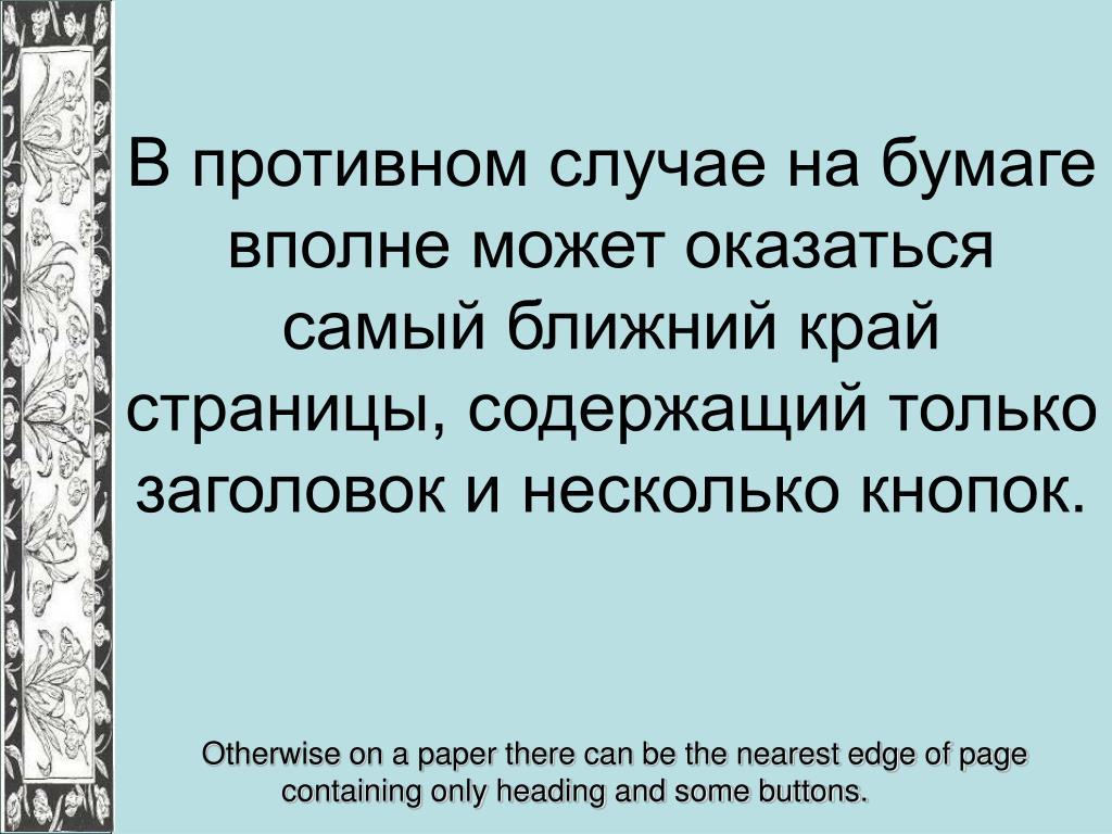 В противном случае на бумаге вполне может оказаться самый ближний край страницы, содержащий только заголовок и несколько кнопок.