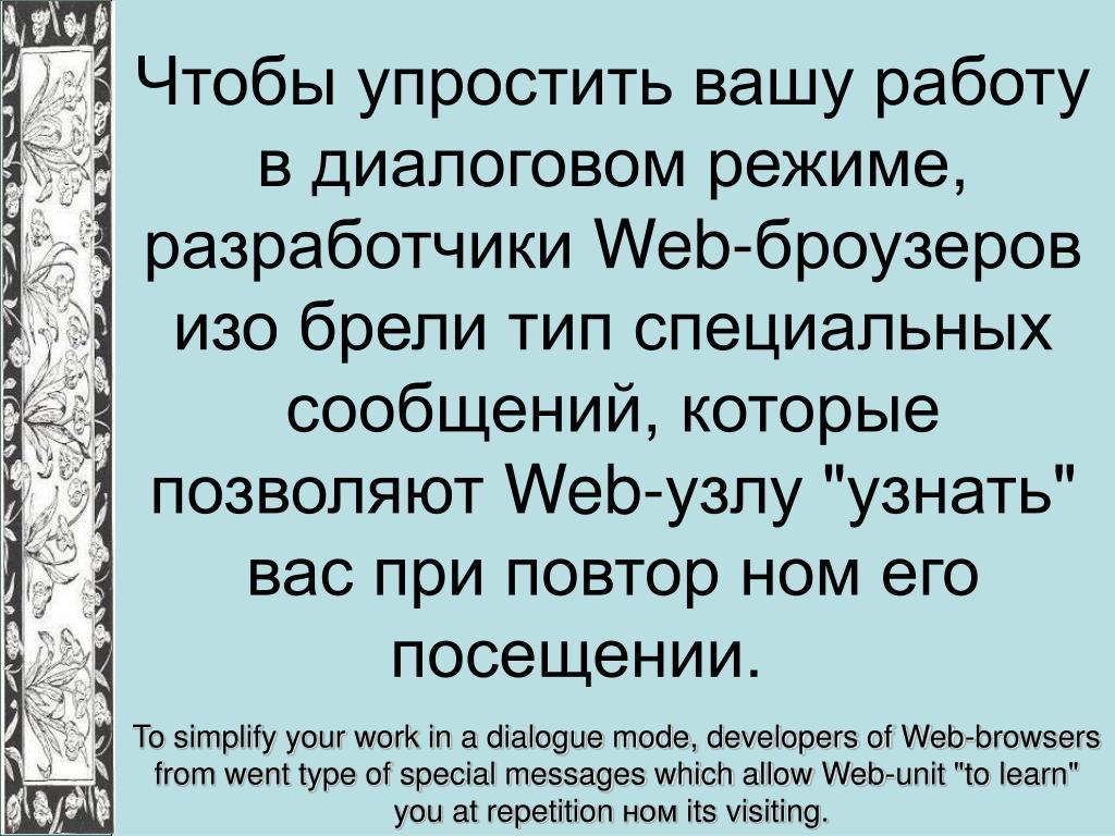 Чтобы упростить вашу работу в диалоговом режиме, разработчики