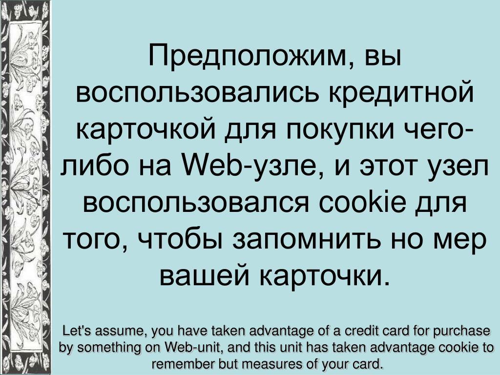 Предположим, вы воспользовались кредитной карточкой для покупки чего-либо на