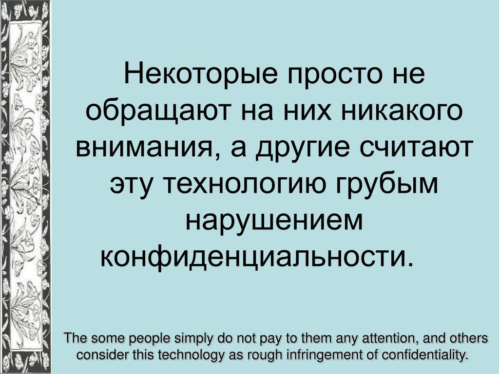 Некоторые просто не обращают на них никакого внимания, а другие считают эту технологию грубым нарушением конфиденциальности.