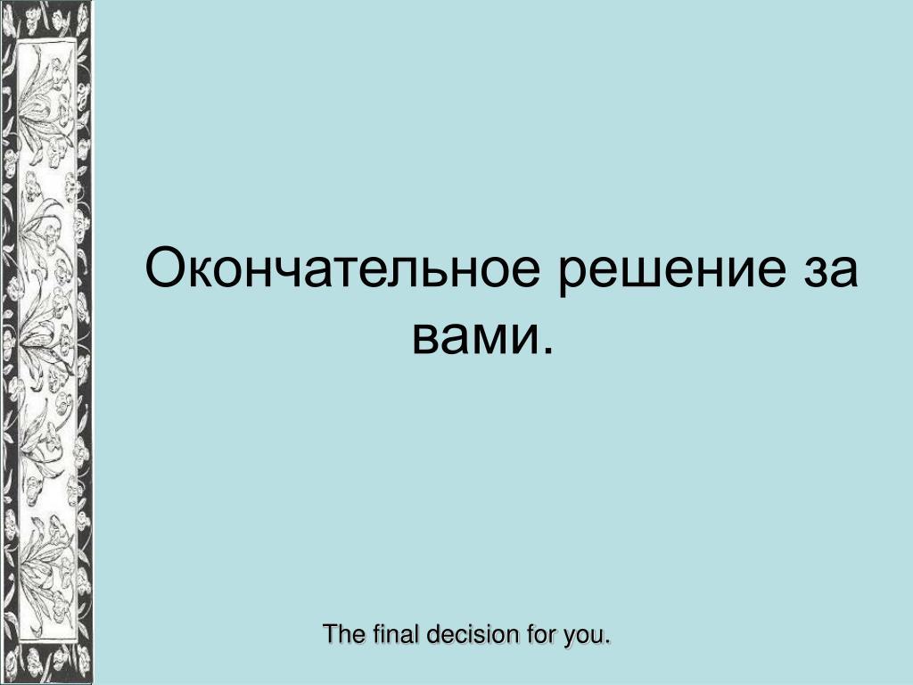 Окончательное решение за вами.