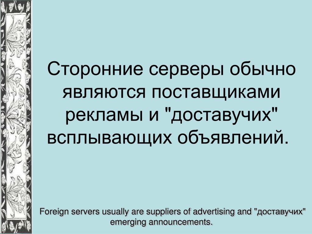 """Сторонние серверы обычно являются поставщиками рекламы и """"доставучих"""" всплывающих объявлений."""