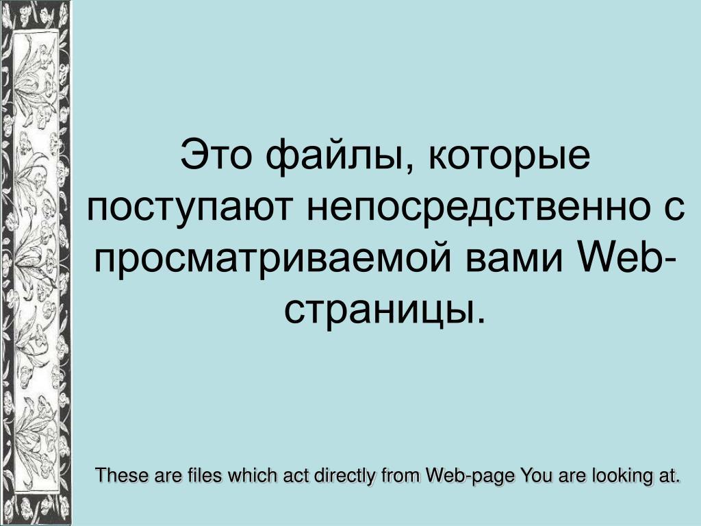 Это файлы, которые поступают непосредственно с просматриваемой вами