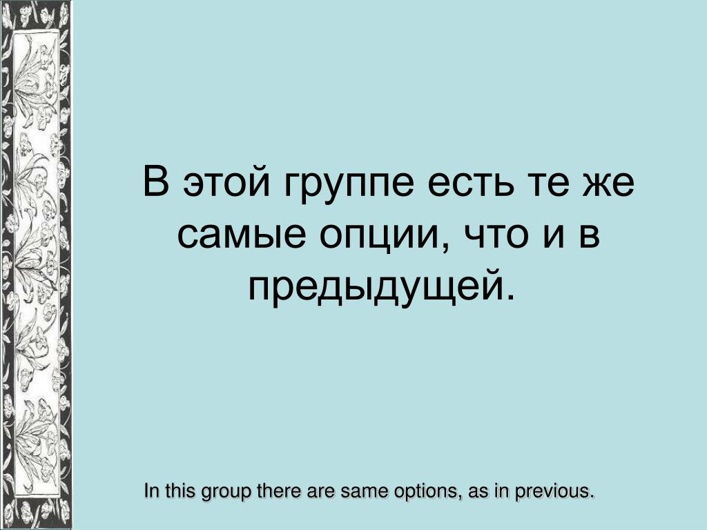 В этой группе есть те же самые опции, что и в предыдущей.