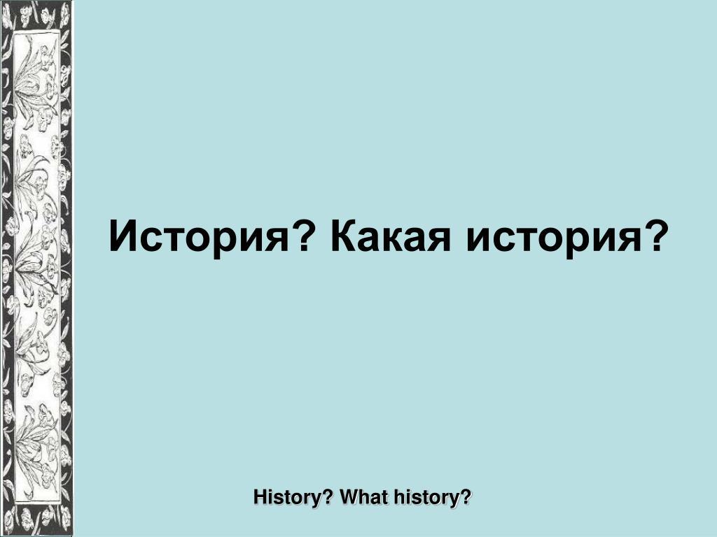 История? Какая история?