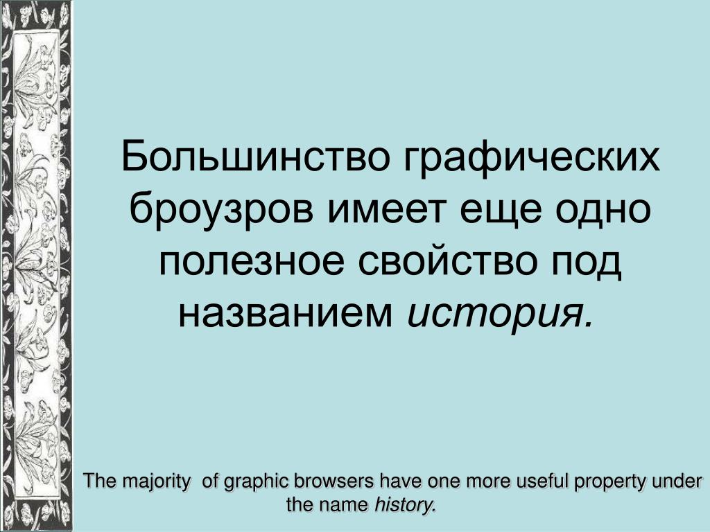 Большинство графических броузров имеет еще одно полезное свойство под названием