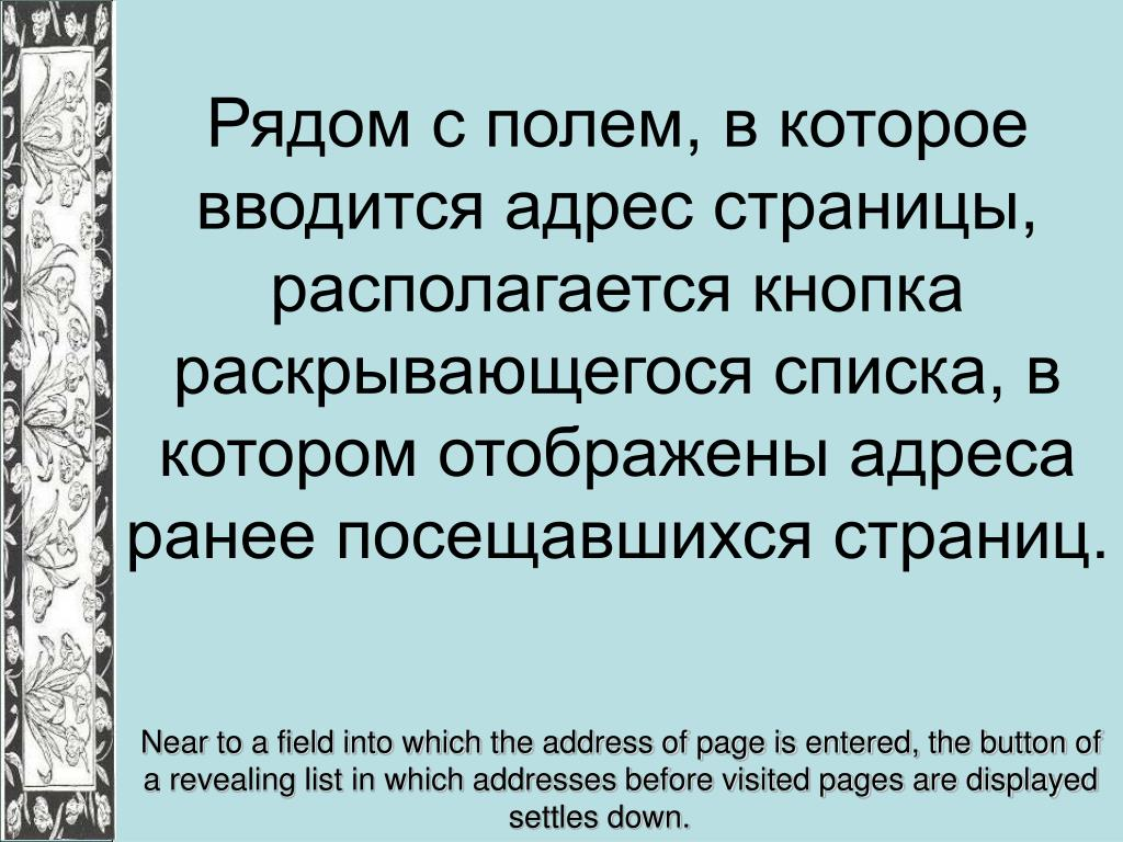Рядом с полем, в которое вводится адрес страницы, располагается кнопка раскрывающегося списка, в котором отображены адреса ранее посещавшихся страниц.