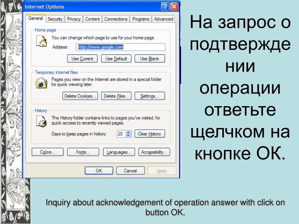 На запрос о подтверждении операции ответьте щелчком на кнопке ОК.