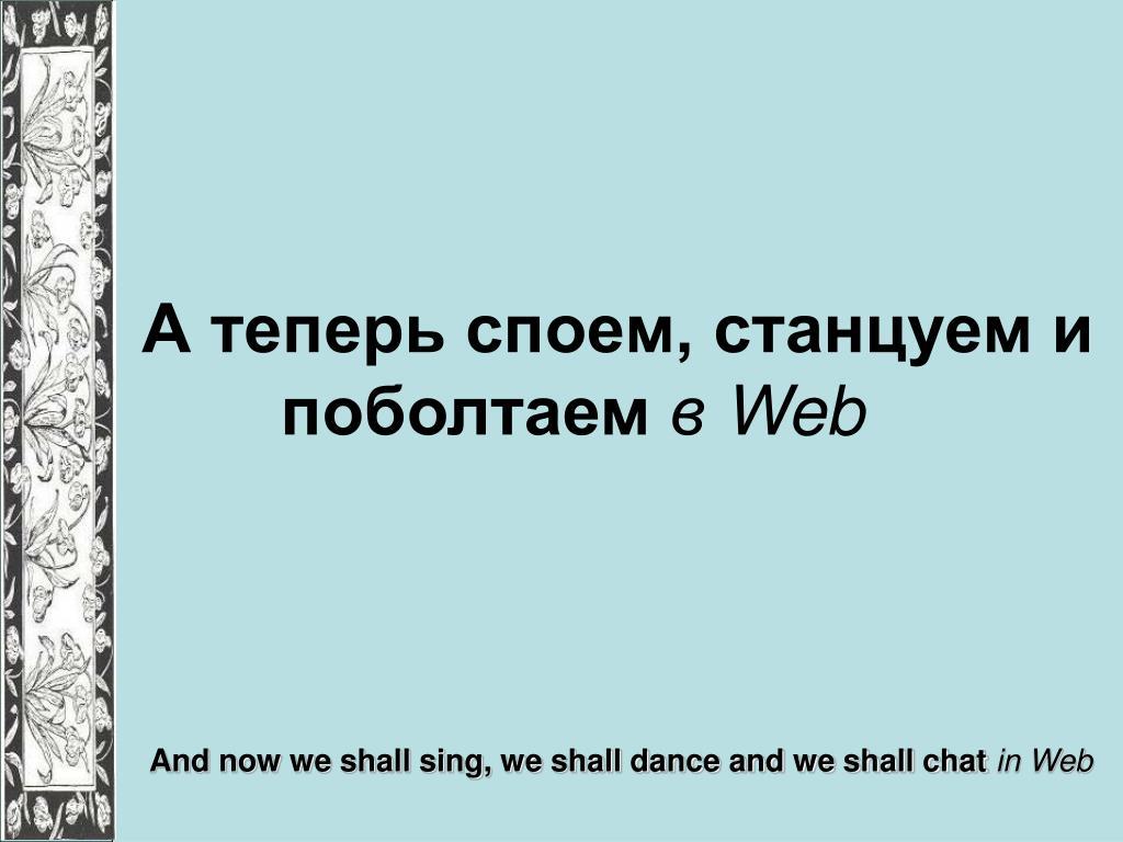 А теперь споем, станцуем и поболтаем