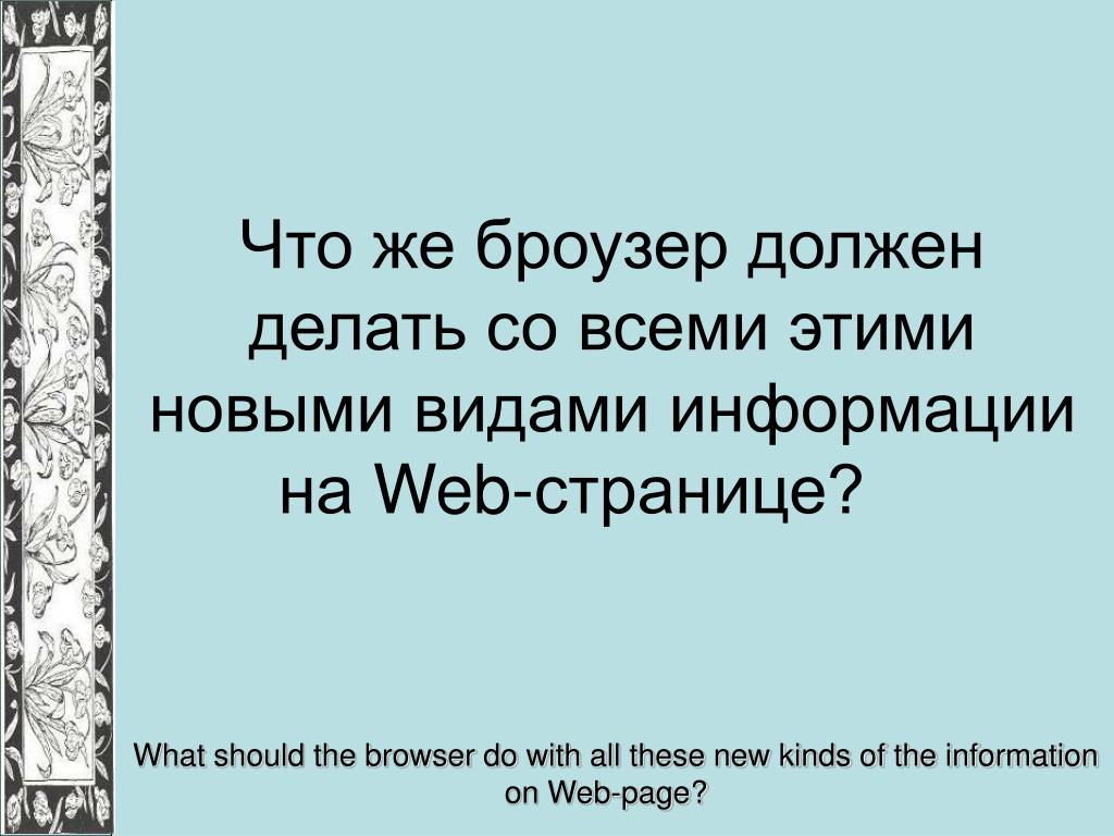 Что же броузер должен делать со всеми этими новыми видами информации на