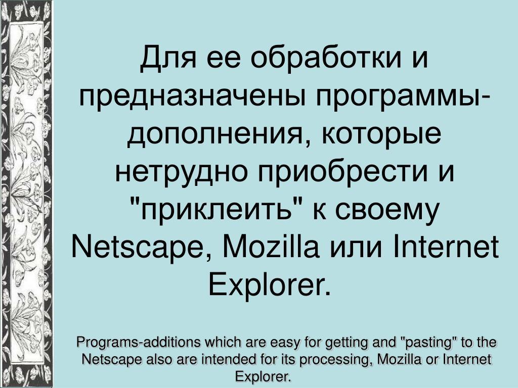 """Для ее обработки и предназначены программы-дополнения, которые нетрудно приобрести и """"приклеить"""" к своему"""