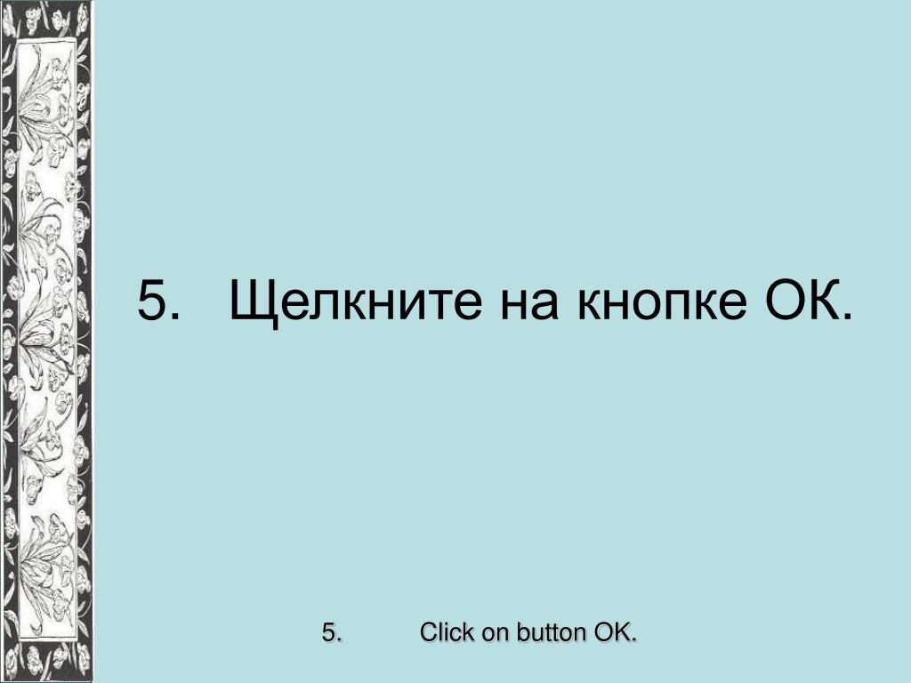 5.Щелкните на кнопке ОК.