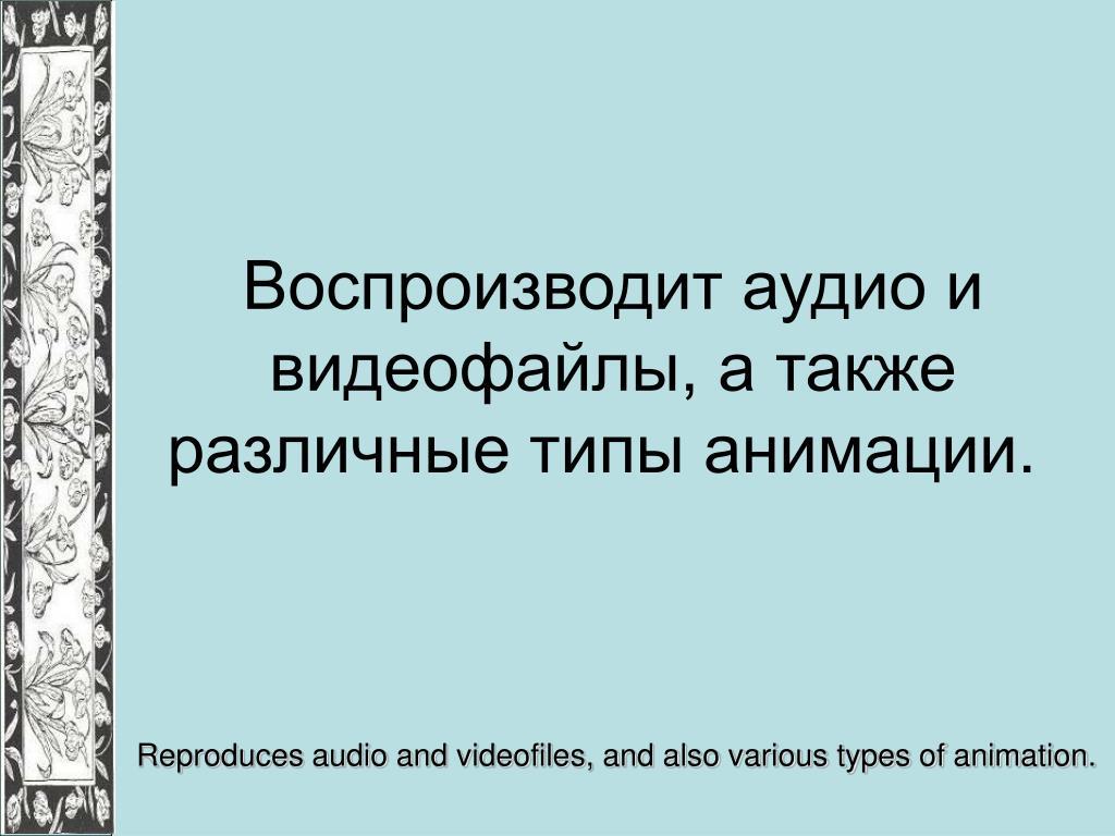 Воспроизводит аудио и видеофайлы, а также различные типы анимации.
