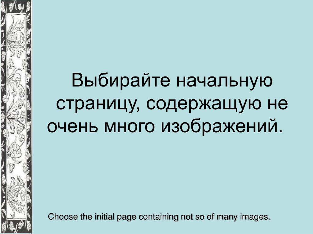 Выбирайте начальную страницу, содержащую не очень много изображений.