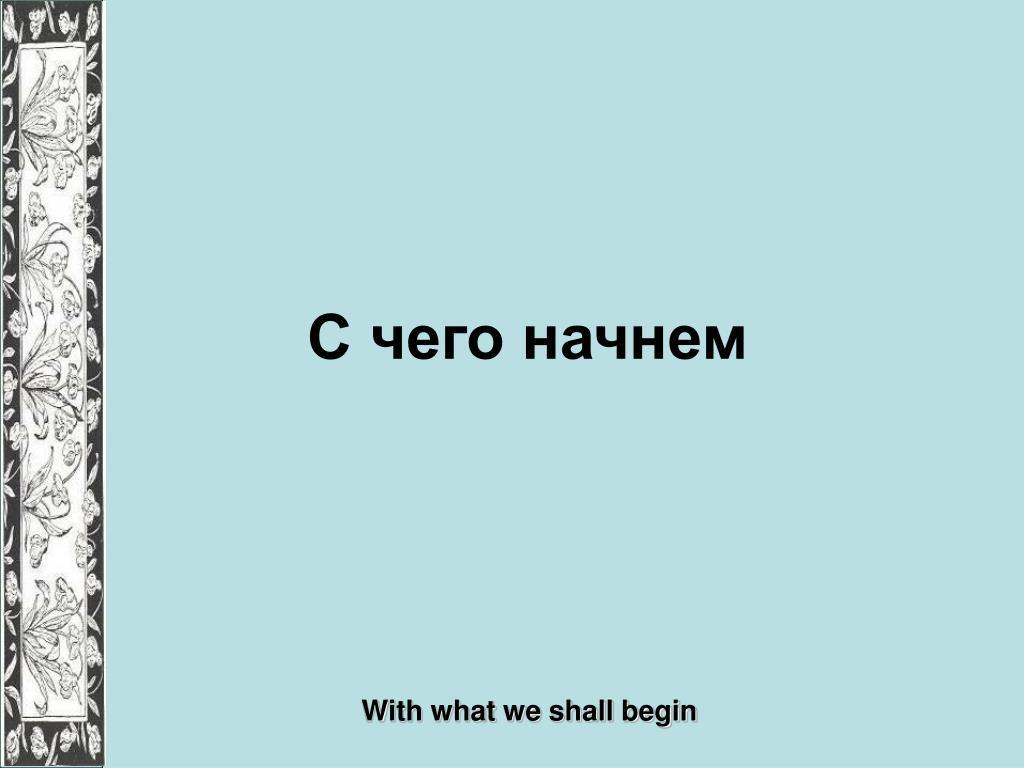 С чего начнем