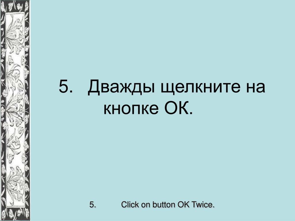 5.Дважды щелкните на кнопке ОК.