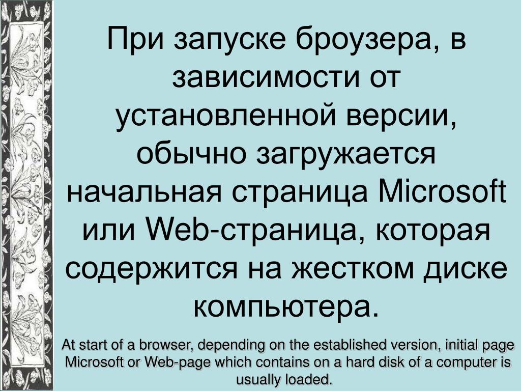 При запуске броузера, в зависимости от установленной версии, обычно загружается начальная страница