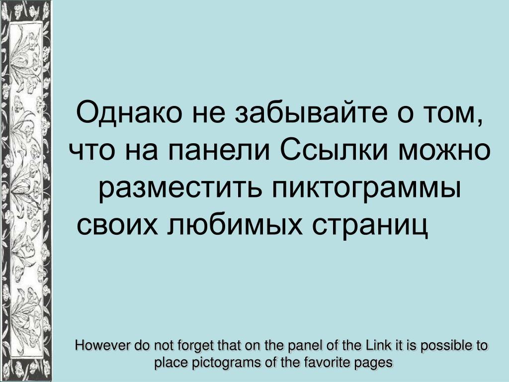 Однако не забывайте о том, что на панели Ссылки можно разместить пиктограммы своих любимых страниц