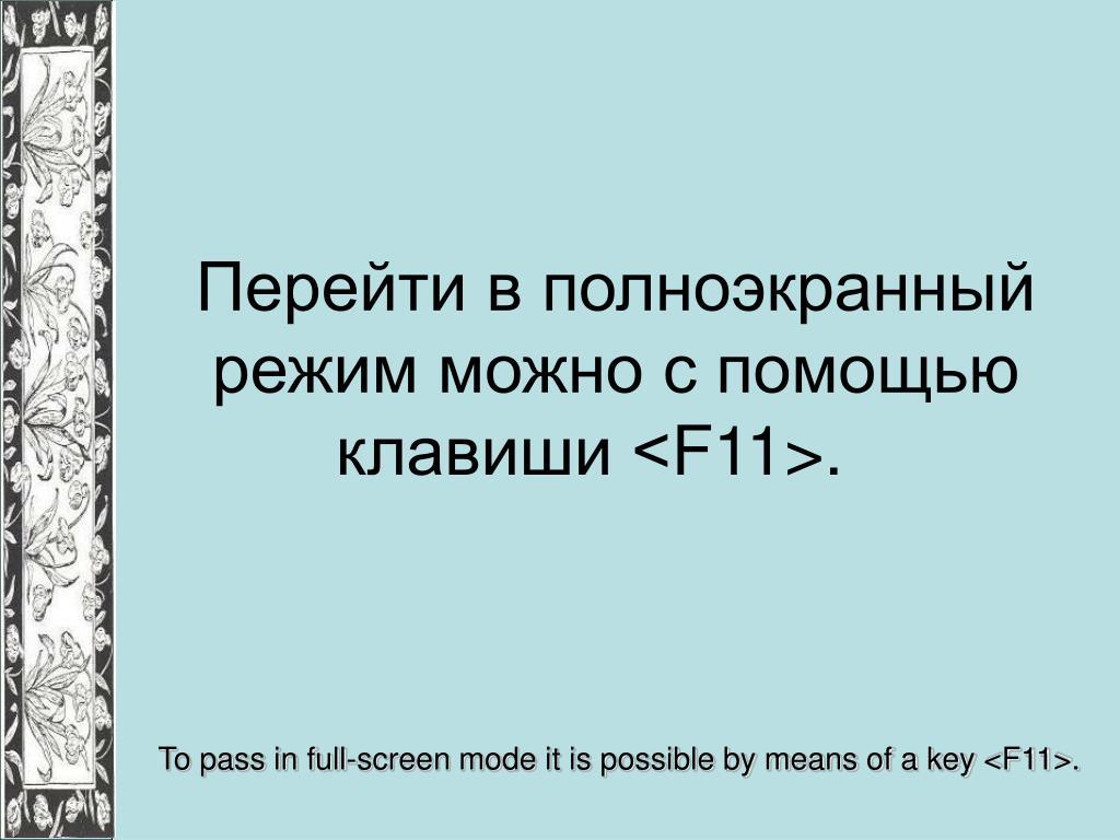 Перейти в полноэкранный режим можно с помощью клавиши <