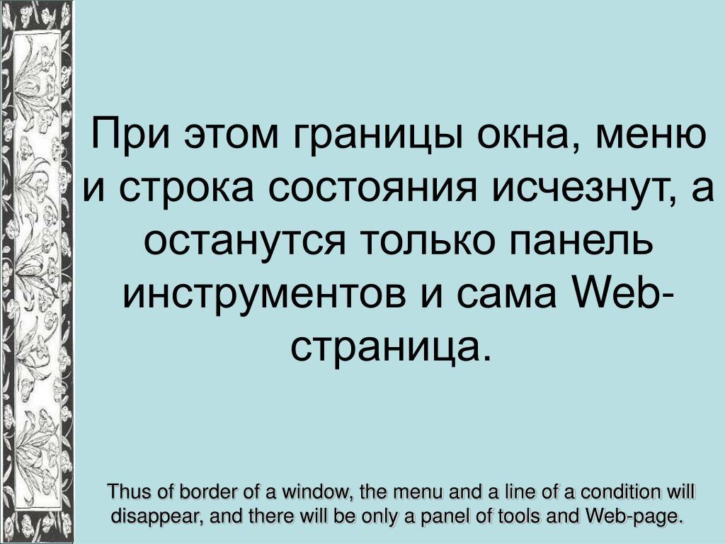 При этом границы окна, меню и строка состояния исчезнут, а останутся только панель инструментов и сама